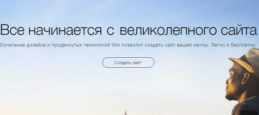 создание сайта wix