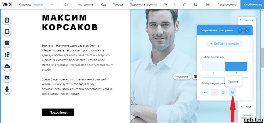 Создание сайта на конструкторе WIX