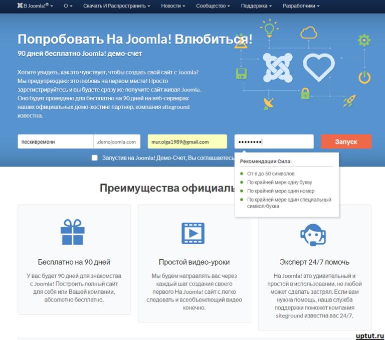 Создание профессионального сайта joomla договор на создание и обслуживание сайтов