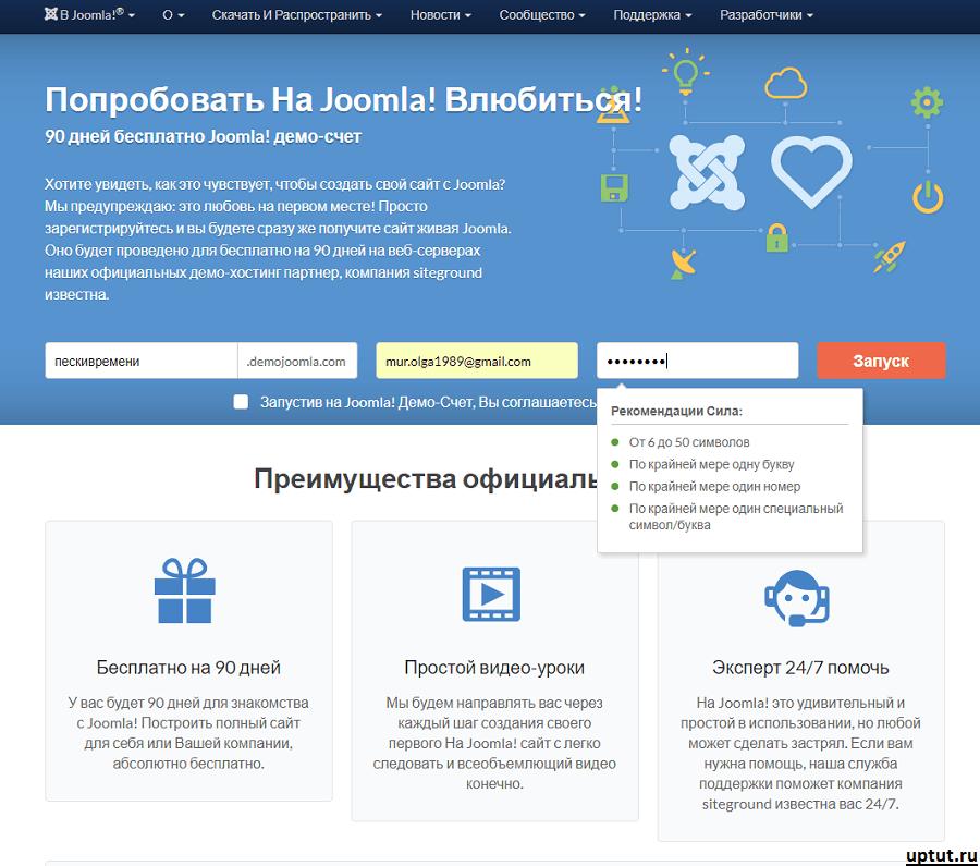 создание сайта Джумла