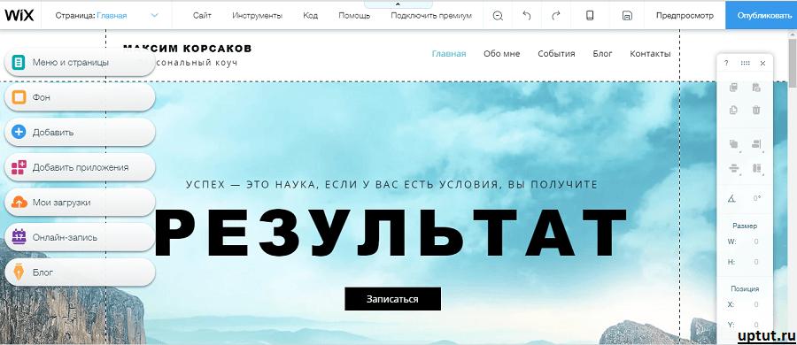 создание сайтов на конструкторе wix