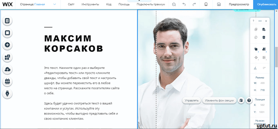 Создание сайта на конструкции WIX