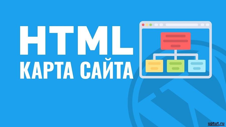 Как сделать HTML карту сайта