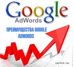 Преимущества Google Adwords