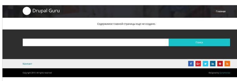 Настройка сайта на drupal