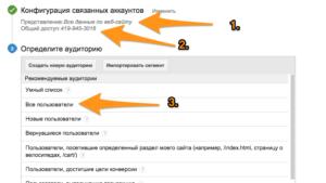 кофигурация связанных аккаунтов