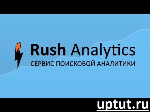 Rush-Analytics