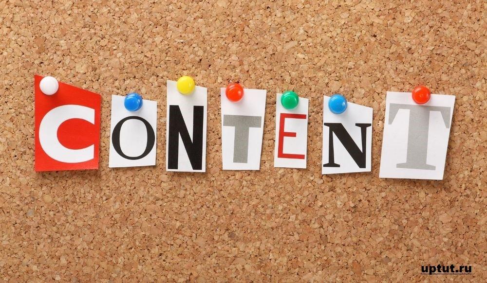 Создание контент плана