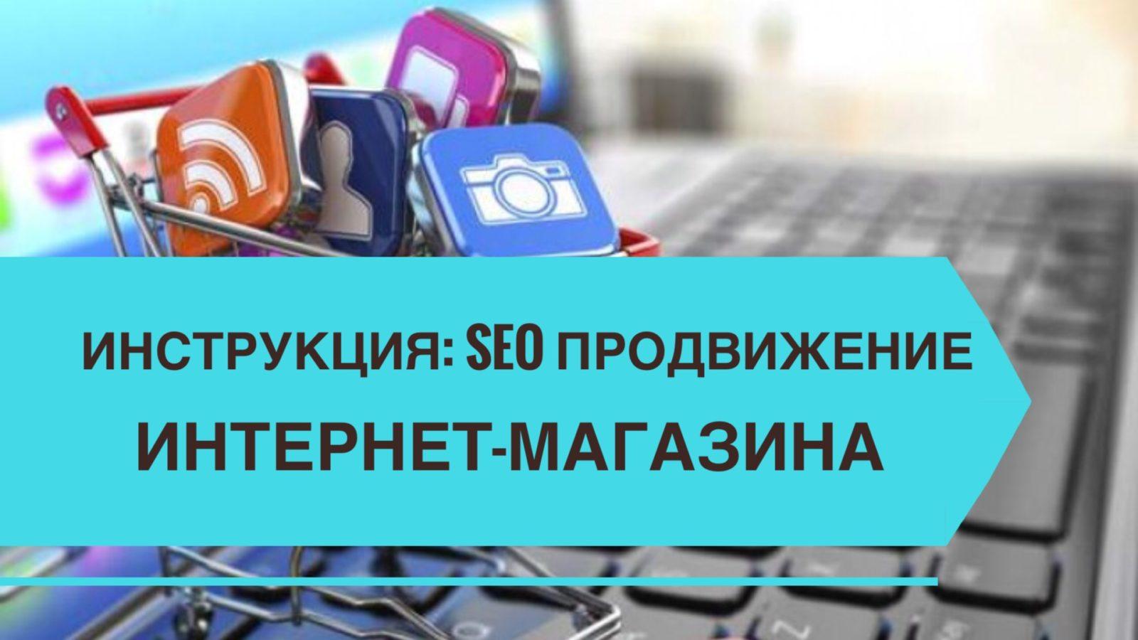 1f0b5bd5f SEO продвижение интернет магазина - особенности и правила