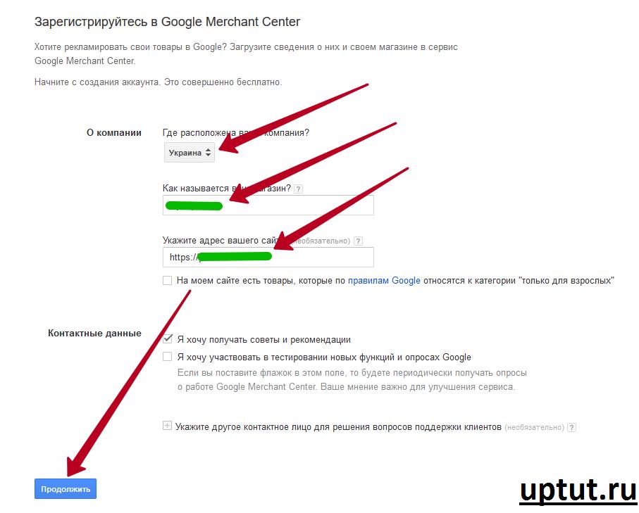 Как создать аккаунт в Google Merchant Center