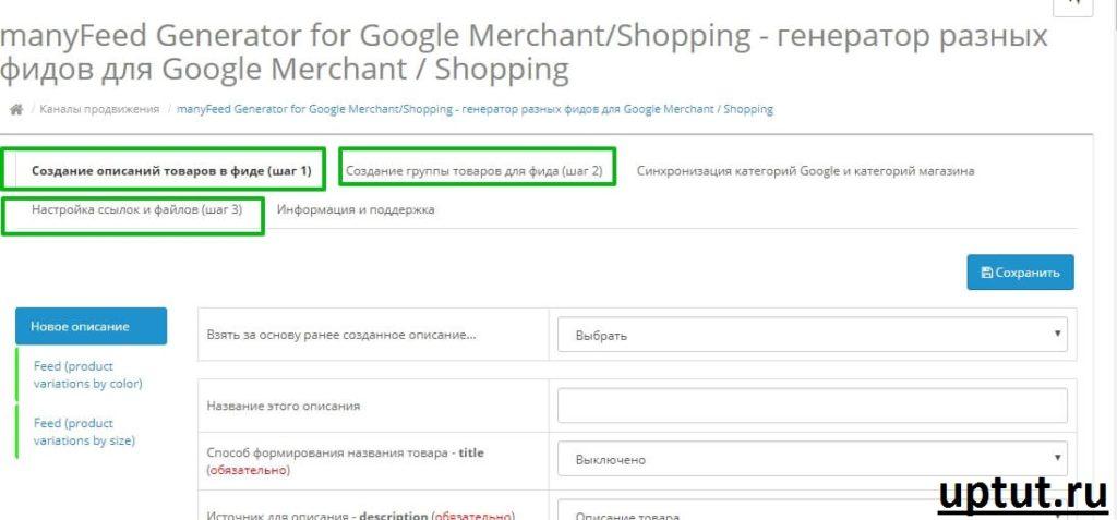 Товарный фид Google Merchant для OpenCart
