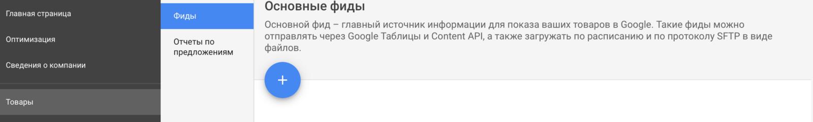 Подключение фида вGoogle Merchant