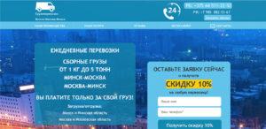 Международные перевозки  gruzperevozki.by