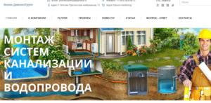 Сайт строительной компании todevelop.ru