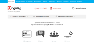 Сайт защиты от подделок original-group.ru