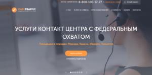 Сайт контакт центра www.calltraffic.ru