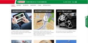 Сайт компании  www.castrol-original.ru