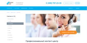 Профессиональный контакт центр  original-group.ru