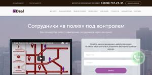 Сайт контроля торговых представителей www.ideal-app.ru