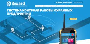 Сайт контроля охранных объектов www.i-guard.su