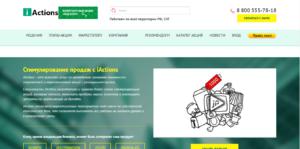 Сайт по стимулированию продаж www.i-actions.ru