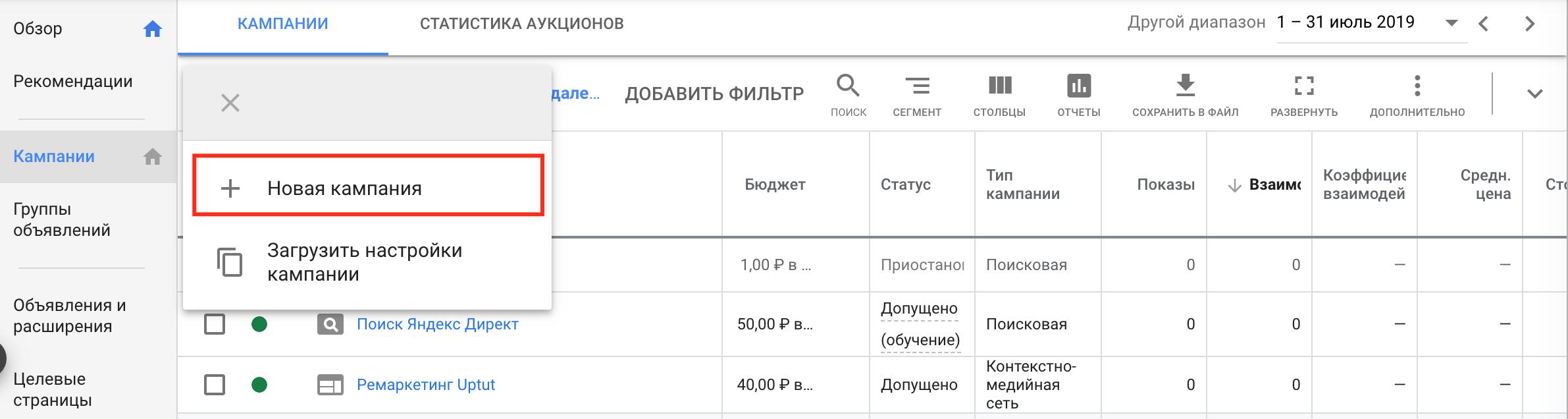 Создание компанииGoogle Ads