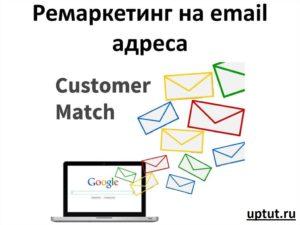 Ремаркетинг по email-адресам (Customer Match)