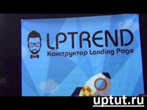 LPTrend конструктор